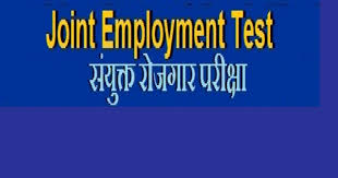 Joint Employment Test Lekhpal